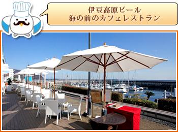 伊豆高原ビール 海の前のカフェレストラン