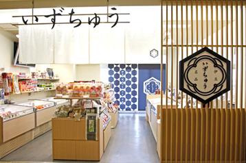 干物・珍味「伊豆中」(いずちゅう) 店舗
