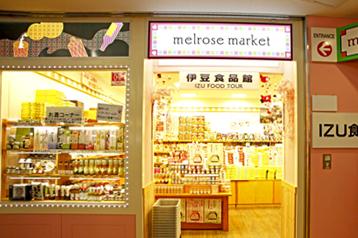 メルローズマーケット 店舗