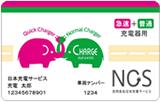 NCSカード