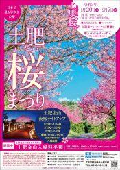土肥桜まつり・伊豆の桜情報