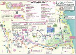 河津桜まつり会場マップ