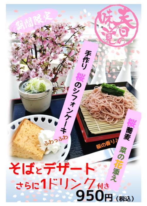 桜蕎麦POP