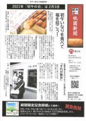 駅弁の祇園新聞第2号