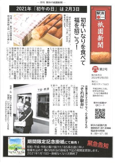 祇園新聞第二号