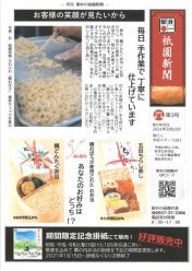 駅弁の祇園新聞第3号