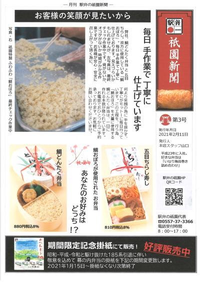 祇園新聞第3号