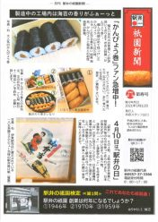 駅弁の祇園新聞第4号