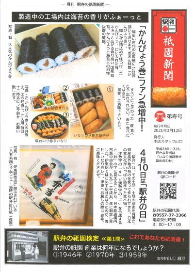 祇園新聞第4号