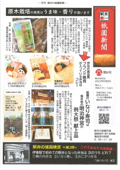 祇園新聞第6号