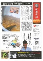 祇園新聞第7号