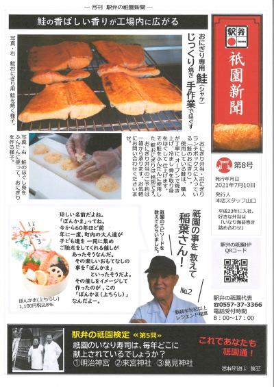祇園新聞第8号